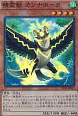 精霊獣 カンナホーク SR [SPTR-JP027]