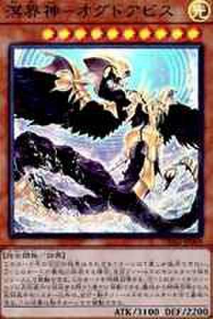 溟界神-オグドアビス SCR [DBAG-JP009]