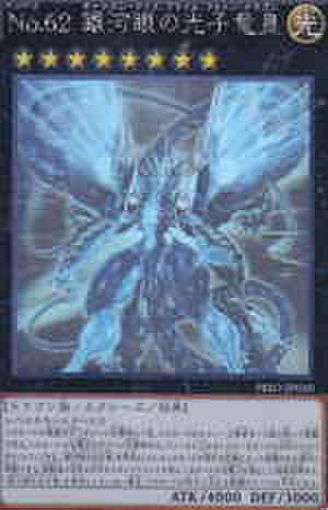No.62 銀河眼の光子竜皇 HR [PRIO-JP040]