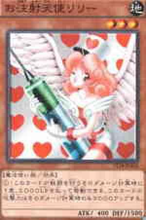 お注射天使リリー N [ST14]