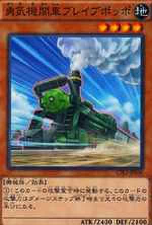 勇気機関車ブレイブポッポ N [CPL1]