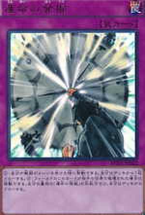 運命の発掘 KC-UR [MVP1-JP022]