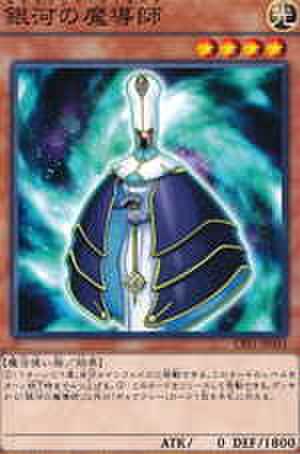 銀河の魔導師 N [CPF1-JP041]