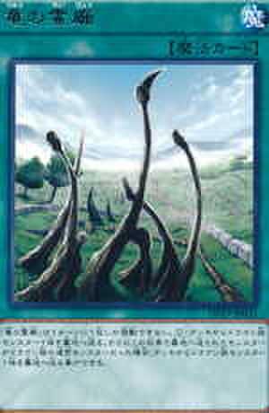 竜の霊廟 R [DP17-JP031]