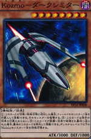 Kozmo-ダークシミター SR [EP16-JP008]