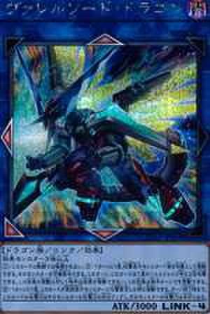 ヴァレルソード・ドラゴン SCR [CYHO-JP034]