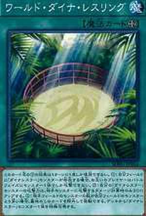 ワールド・ダイナ・レスリング N [SOFU-JP054]