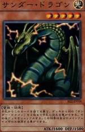 サンダー・ドラゴン N [BE02-JP043・7期]