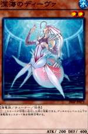 深海のディーヴァ N [20AP-JP071]