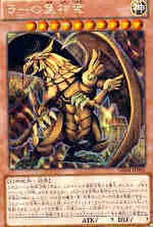 ラーの翼神竜 GSR [GS06]