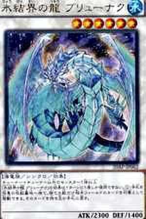 氷結界の龍 ブリューナク UR [20AP-JP062]