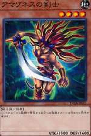 アマゾネスの剣士 N [DP18-JP013]