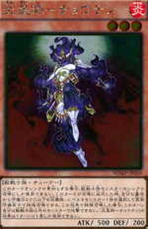 炎星師-チョウテン GR [WJMP-JP019]