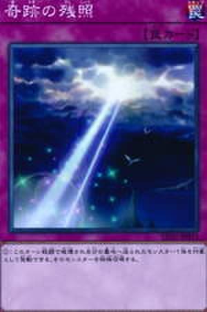 奇跡の残照 N [SD32-JP033]