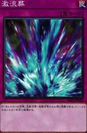激流葬 N [DBGI-JP045]