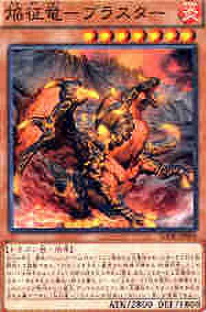 焔征竜-ブラスター N [GS06]
