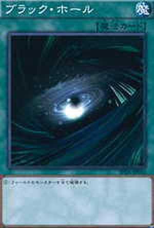 ブラック・ホール NP [ST18-JP024]