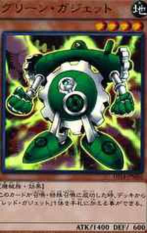 グリーン・ガジェット UR [DS14-JPM06]