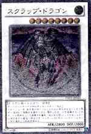 スクラップ・ドラゴン UTR  [DREV]