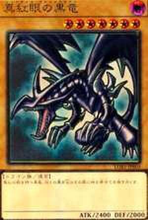 【未開封】真紅眼の黒竜 (プレミアムゴールドレア) [LGB1-JPS03]
