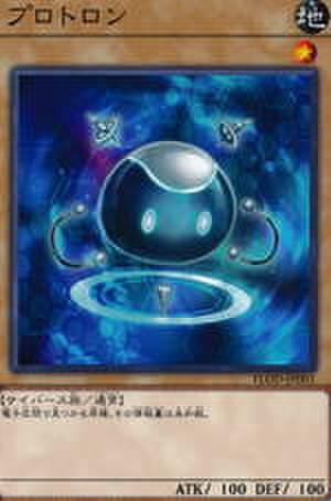 プロトロン N [FLOD-JP001]
