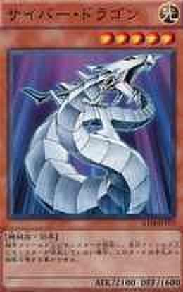 サイバー・ドラゴン N [VS15-JPS]