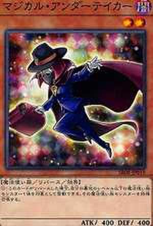 マジカル・アンダーテイカー N [SR08-JP019]