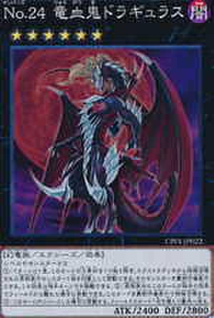 No.24 竜血鬼ドラギュラス SR [CPF1-JP022]