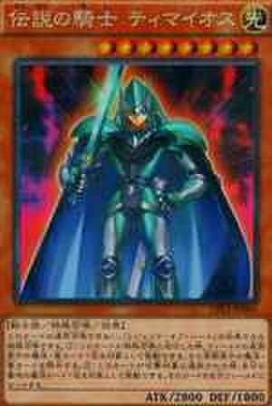 伝説の騎士 ティマイオス UR [CPL1]
