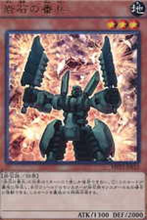 岩石の番兵 KC-UR [MVP1-JP012]
