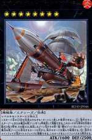 スプリガンズ・シップ エクスブロウラー SCR [BLVO-JP046]