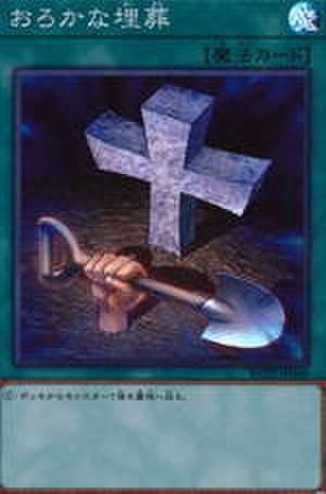 おろかな埋葬 SR [RC02-JP040]