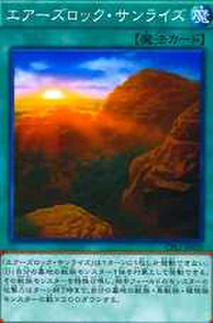 エアーズロック・サンライズ N [CPL1]