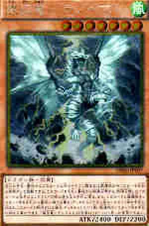 嵐征竜-テンペスト GR [GS06]