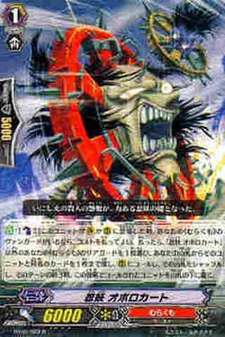 忍妖 オボロカート R [BT09]