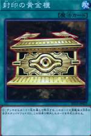 封印の黄金櫃 R [LVP2-JP093]