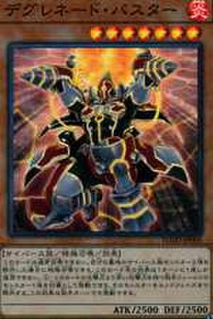 デグレネード・バスター SCR [FLOD-JP005]