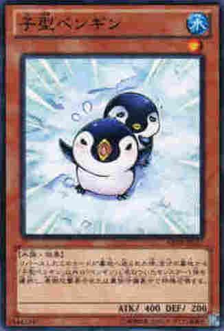 子型ペンギン  NR [ABYR]