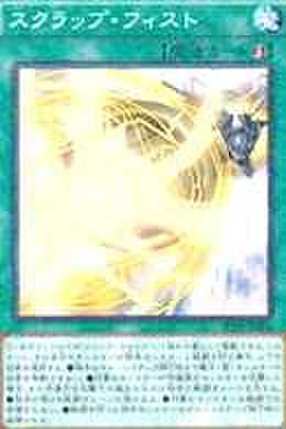 スクラップ・フィスト MR [YCPC-JP014]