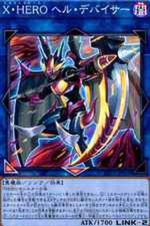 X・HERO ヘル・デバイサー SR [LVP3-JP031]