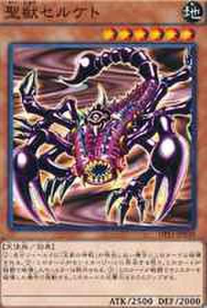 聖獣セルケト N [DP17-JP038]