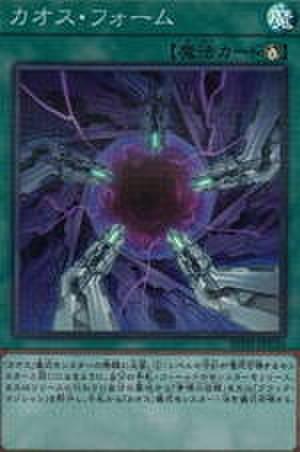 カオス・フォーム SR [20TH-JPC26]