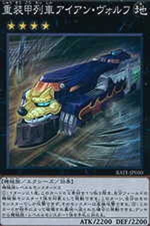 重装甲列車アイアンヴォルフ SR [RATE-JP050]
