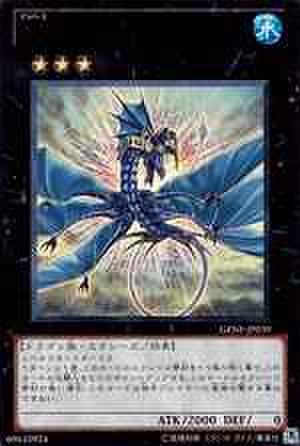 No.17 リバイス・ドラゴン  UR [GENF]