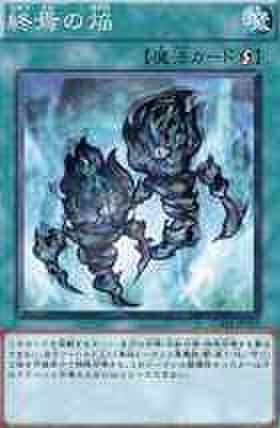 終焉の焔 N [GS03]