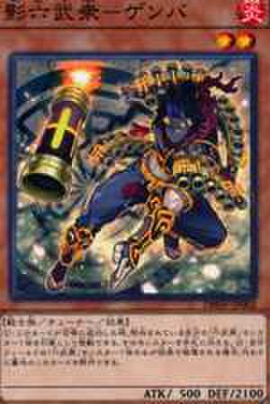 影六武衆-ゲンバ N [DBSW-JP002]