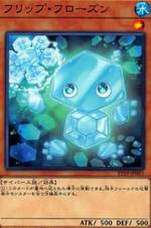 フリップ・フローズン N [ST19-JP001]