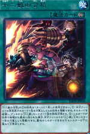 十二獣の会局 R [RATE-JP059]