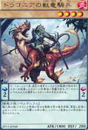 ドラコニアの獣竜騎兵 R [EP15]