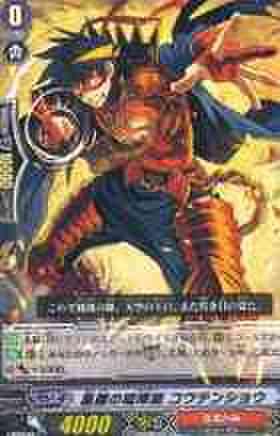 鳳雛の喧嘩屋 コウテンショウ C [BT16]
